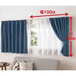 形状記憶加工多サイズ・防炎・1級遮光カーテン 150cm幅(2枚組) 【小さい窓にも】※写真は幅100cm×丈90cmタイプです。 (ケ)ネイビー