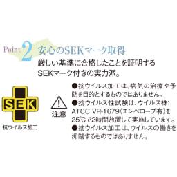 抗ウイルス加工多機能レースカーテン (イージーオーダー)(1枚) 抗ウイルス加工レース