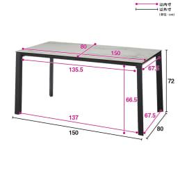 セラミック天板ダイニングシリーズ テーブル幅150cm
