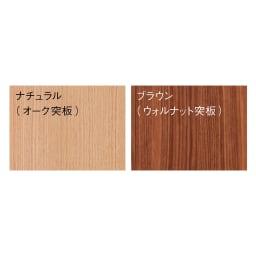 ゆったり寛げるリビングダイニングシリーズ テーブル テーブルの色 左から(ア)ナチュラル(オーク突板) (イ)ブラウン(ウォルナット突板)