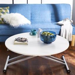 丸形昇降バタフライテーブル幅120 (ア)ホワイト 高さを低くすれば、ソファ-前テーブルとしても活躍します。
