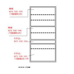 サイズが豊富な高機能シリーズ 食器棚深引き出し 幅80奥行45高さ198cm/パモウナ VZ-S801K 内寸図(単位:cm)