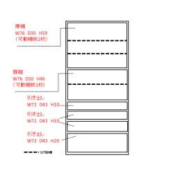 サイズが豊富な高機能シリーズ 食器棚引き出し 幅80奥行50高さ198cm/パモウナ VZ-800K 内寸図(単位:cm)