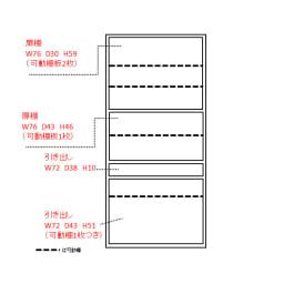 サイズが豊富な高機能シリーズ 食器棚深引き出し 幅80奥行50高さ198cm/パモウナ VZ-801K 内寸図(単位:cm)