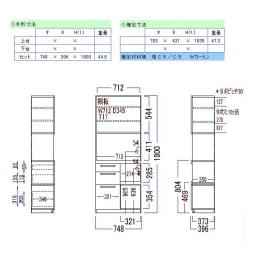 奥行40cm薄型クリーンボディキッチンボードシリーズ レンジボード幅75cm  [パモウナYC-S750R] 【サイズ詳細図:単位mm】