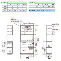 奥行40cm薄型クリーンボディキッチンボードシリーズ レンジボード幅90cm [パモウナYC-S900R] 【サイズ詳細図:単位mm】