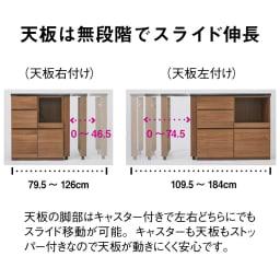 天然木伸長式キッチンカウンター 幅109.5~184cm