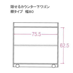 隠せるカウンター下収納 小引き出しタイプ 幅59高さ80cm 内寸図(単位:cm)