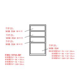 鍵付きカウンター下収納庫 チェスト 《幅45cm・奥行20cm・高さ67~106cm/高さ1cm単位オーダー》 内寸図(単位:cm)