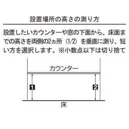 配線すっきりカウンター下収納庫 3枚扉 《幅90cm・奥行25cm・高さ77~103cm/高さ1cm単位オーダー》 設置場所の高さの測り方