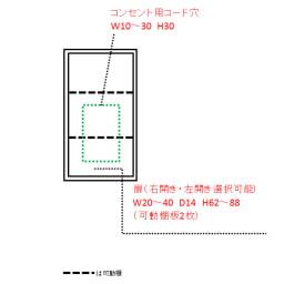 配線すっきりカウンター下収納庫 1枚扉 《幅25~45cm・奥行20cm・高さ77~103cm/幅・高さ1cm単位オーダー》