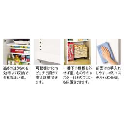 組立て不要 1cmピッチ段違いハーフ収納棚のキッチンストッカー食品収納庫 幅75cm 嬉しい機能がいっぱいの収納庫です。