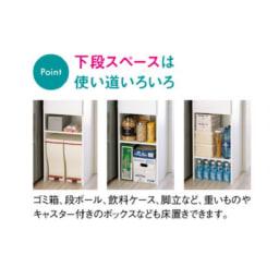 ゴミ箱上を活用できる下段オープンすき間収納庫 幅40cm 下段スペースはゴミ箱、飲料ケース、脚立など、重たい物やキャスター月のボックスなども床置きできます。