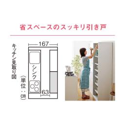 全部隠せる スライド棚付きキッチン家電収納庫 ハイタイプ キッチンでの使いやすさを考えて扉が前に出ない引き戸タイプを採用。調理家電や食器など生活感の出やすい物をすっきり隠せます。