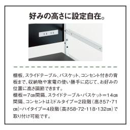 スタイリッシュなキッチン家電ラック ミドル 幅55.5cm 高さ122cm 棚板、スライドテーブル、バスケット、コンセントは収納物や家電のサイズに合わせてお好みの位置に設定できます。