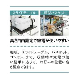 スタイリッシュなキッチン家電ラック ミドル 幅55.5cm 高さ122cm 棚板、スライドテーブル、バスケット、コンセントの位置まで、お好みの高さに調節できます。