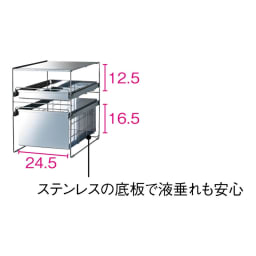 ステンレス製スムーズ引き出しラック 2段 幅28.6cm ※赤文字は内寸(単位:cm)