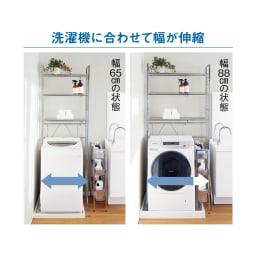 まるでホテル 透き通る棚板のスタイリッシュランドリーラック 棚2段・バスケット2個 幅が調節でき、縦型洗濯機にも幅広のドラム式にも対応。ご自宅の洗濯機スペースにフィットします。 ※写真は棚3段タイプです。