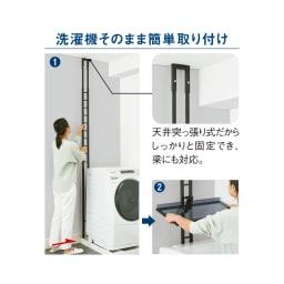 1本脚ですっきり置けるモダンランドリーラック 棚2段バスケット2個 幅73cm 奥行47cm 洗濯機を動かさず、支柱を立てて棚を引っ掛けるだけ。
