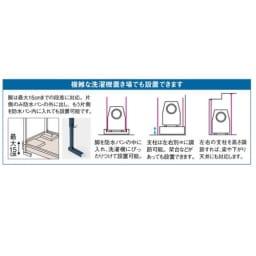 天井の梁や段差が避けられるノルディックランドリーラック 棚2段 複雑な洗濯機置き場にも設置ができます。
