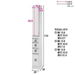豊富なサイズから選べる 光沢仕上げすき間収納 幅20cm・奥行30cm
