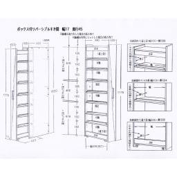 ボックス付きリバーシブル すき間収納庫 幅17奥行47cm 【詳細図 サイズ入り】