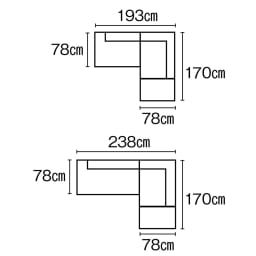 欲しい形を選べて、くつろげるコーナーカウチソファ 3点セット 【詳細図】(上)Sサイズ (下)Lサイズ