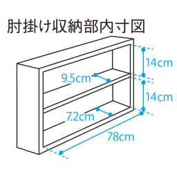 高さが調節できる北欧デザイン天然木カバーリングソファ 幅180cm(3人掛け) 肘掛け収納部内寸図