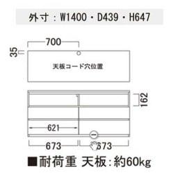 パモウナGV-140ダイニングからシアターリビングシリーズ テレビ台 幅140cm 内寸図(単位はミリです)