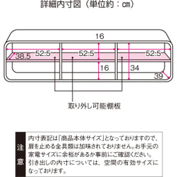 曲面加工のラウンドシェルフシリーズ テレビ台・テレビボード 2段3連 幅165cm 高さ39cm脚なしタイプ 内寸図