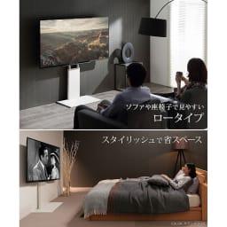 WALL/ウォール 壁寄せテレビスタンド(テレビ台) ロータイプ 設置場所に合わせて最適な高さに調整出来ます。