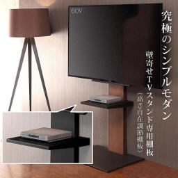 WALL/ウォール テレビスタンド 専用棚板 使用イメージ(イ)ブラック 好みの高さに調節できます。