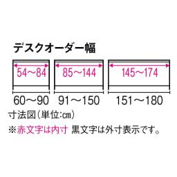 幅1cm刻みのサイズオーダーデスク 幅60~180cm奥行45cm高さ70cm ※オーダー品のため、キャンセル・変更・返品はご容赦ください。採寸違いの場合は再注文となります。