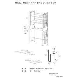 壁面を有効活用できる 幅伸縮 頑丈ラック 2段 【詳細図】