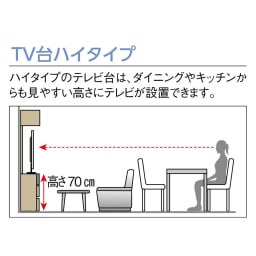 奥行34cm薄型なのに収納すっきり!スマート壁面収納シリーズ テレビ台 ハイタイプ 幅155cm 【オススメ1】少し高めの約70cmにテレビが置けるハイタイプ!ダイニングチェアや背の高いソファに座った時や、離れたキッチンからTVが見やすい高さ設計です。