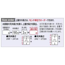 高さオーダー対応突っ張り式引き戸上置き(1cm単位) 上置き ミラー扉 幅75高さ26~90cm