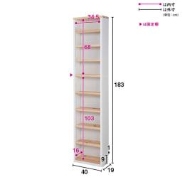 国産杉 1cmピッチ頑丈シェルフ 幅40奥行19本体高さ183cm