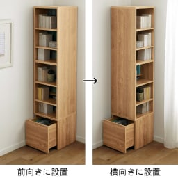 天然木調ブックシェルフ 高さ110cm 【POINT:棚部分の向きは組み替え自由】上部のオープン部は前向きにも横向きにも組み替え可能です。本を取り出しやすい向きで設置できます。