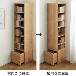 天然木調ブックシェルフ 高さ180cm 【POINT:棚部分の向きは組み替え自由】上部のオープン部は前向きにも横向きにも組み替え可能です。本を取り出しやすい向きで設置できます。