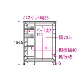 【幅122cm】棚・バスケット収納付きハンガーラック  内部の構造図(単位:cm)※赤字は内寸、黒字は外寸