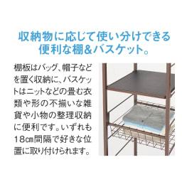 【幅122cm】棚・バスケット収納付きハンガーラック