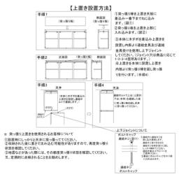 【日本製】引き戸式ミラーワードローブ  高さオーダー対応突っ張り式上置き幅118cm(高さ26~90cm) 上置きの設置方法