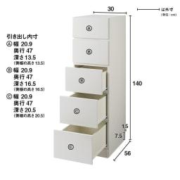 お部屋の天井構造を考慮した壁面ワードローブ タワーチェスト 幅30高さ140cm(低い梁下に)