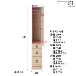 お部屋の天井構造を考慮した壁面ワードローブ ハンガー&引き出し 幅30高さ180cm(高い梁下に)
