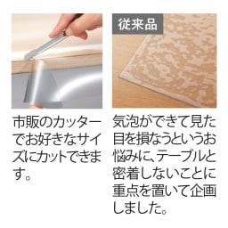 アキレス 透明テーブルマット(抗菌仕様)
