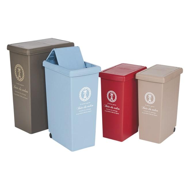 フタスライド式ゴミ箱 左から(イ)ブラウン・45L、(エ)ブルー・30L、(ア)レッド・20L、(ウ)ベージュ・20L
