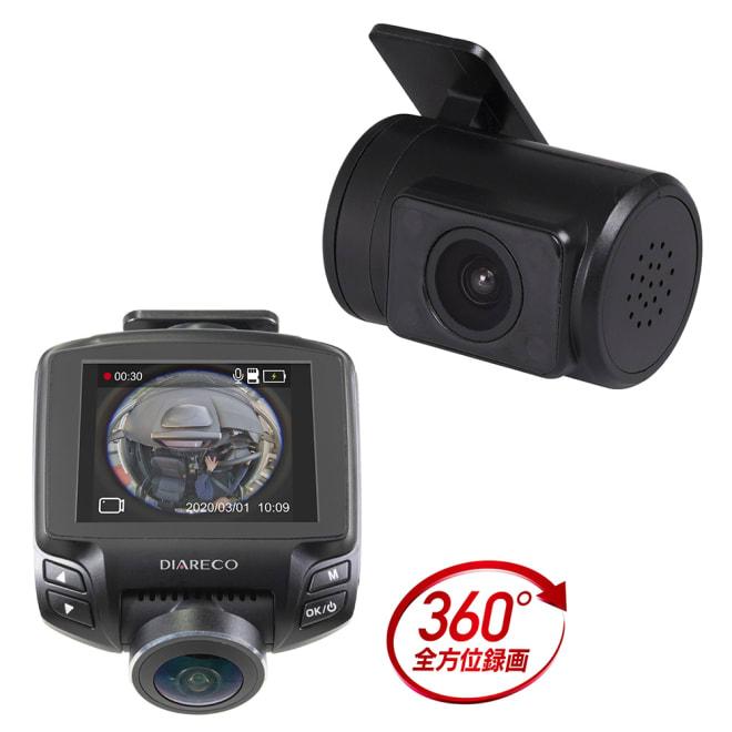 360°全方位録画ドライブレコーダー【前方360°カメラ+後方カメラ】 前方360°カメラ+後方カメラ付き