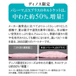 パシーマ(R)EXプラス 無地タイプ キルトケット(ヘム仕様) メーカー通常品に比べ、中わた30%増量!※画像は3回洗濯後の状態です