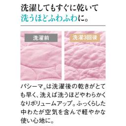 パシーマ(R)EXプラス 無地タイプ キルトケット(ヘム仕様) ※ パッドシーツ(シングルロング)を3回折り畳んで比較した写真。ご使用の状況により風合いは異なります。