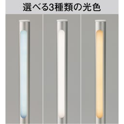 BRUNO/ブルーノ  スティックライト 気分やお好みに合わせて昼光色、白色、暖色に切り替えOK。